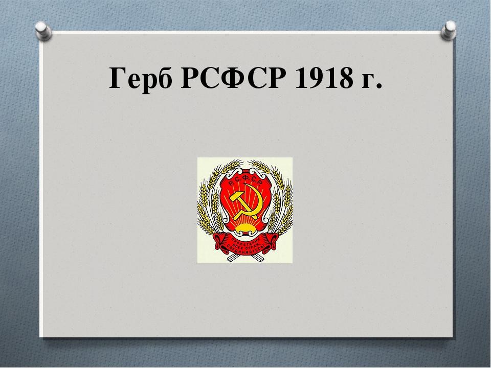 Герб РСФСР 1918 г.