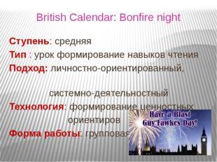 British Calendar: Bonfire night Ступень: средняя Тип : урок формирование навы