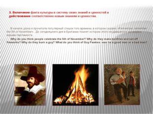 3. Включениефакта культуры в систему своих знаний и ценностей и действование
