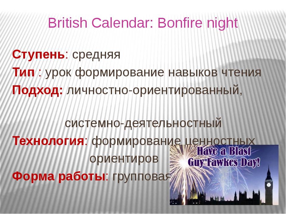 British Calendar: Bonfire night Ступень: средняя Тип : урок формирование навы...