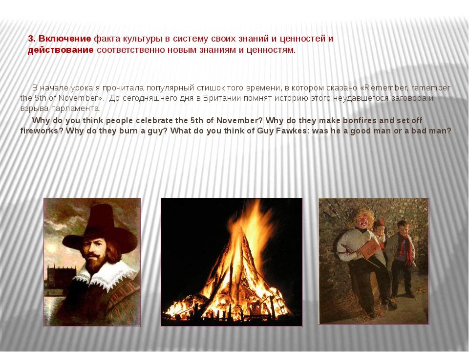 3. Включениефакта культуры в систему своих знаний и ценностей и действование...