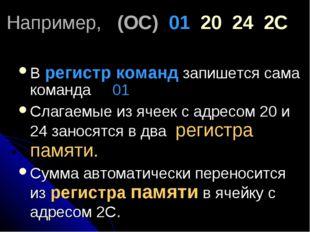 Например, (ОС) 01 20 24 2С В регистр команд запишется сама команда 01 Слагаем