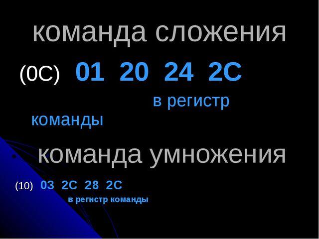 команда сложения (0С) 01 20 24 2С в регистр команды команда умножения (10) 03...