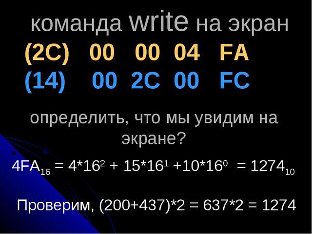 определить, что мы увидим на экране? (2С) 00 00 04 FA (14) 00 2С 00 FС команд...