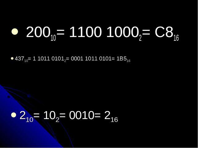 20010= 1100 10002= С816 43710= 1 1011 01012= 0001 1011 0101= 1В516 210= 102=...