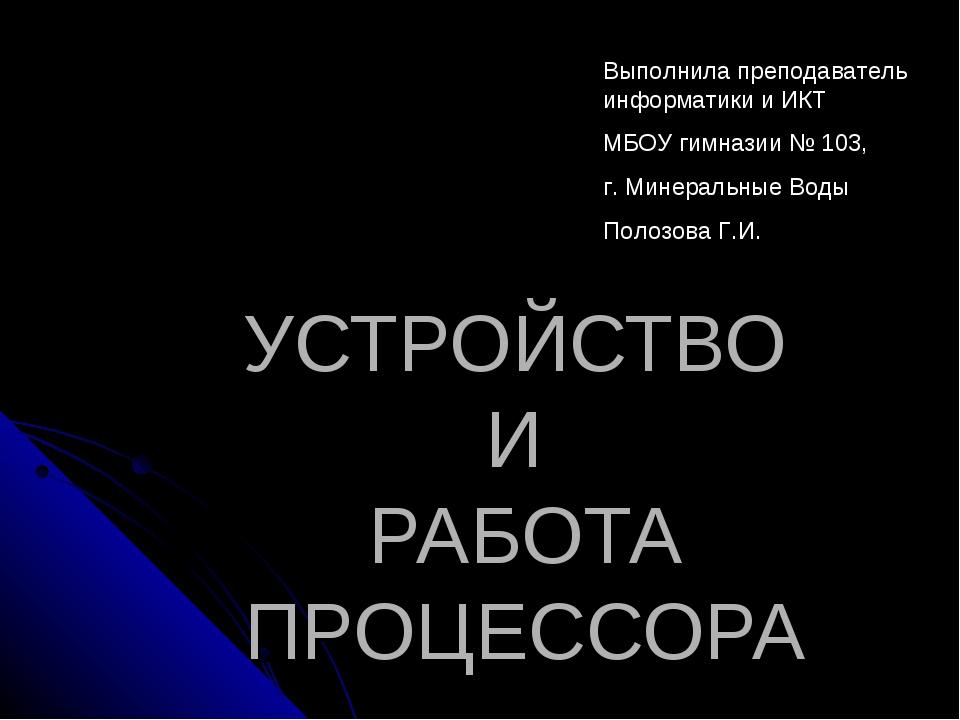 УСТРОЙСТВО И РАБОТА ПРОЦЕССОРА Выполнила преподаватель информатики и ИКТ МБОУ...