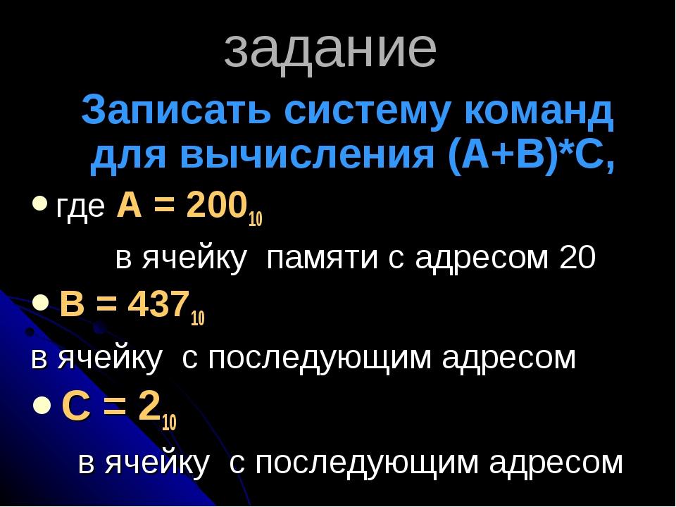 задание Записать систему команд для вычисления (А+В)*С, где А = 20010 в ячей...