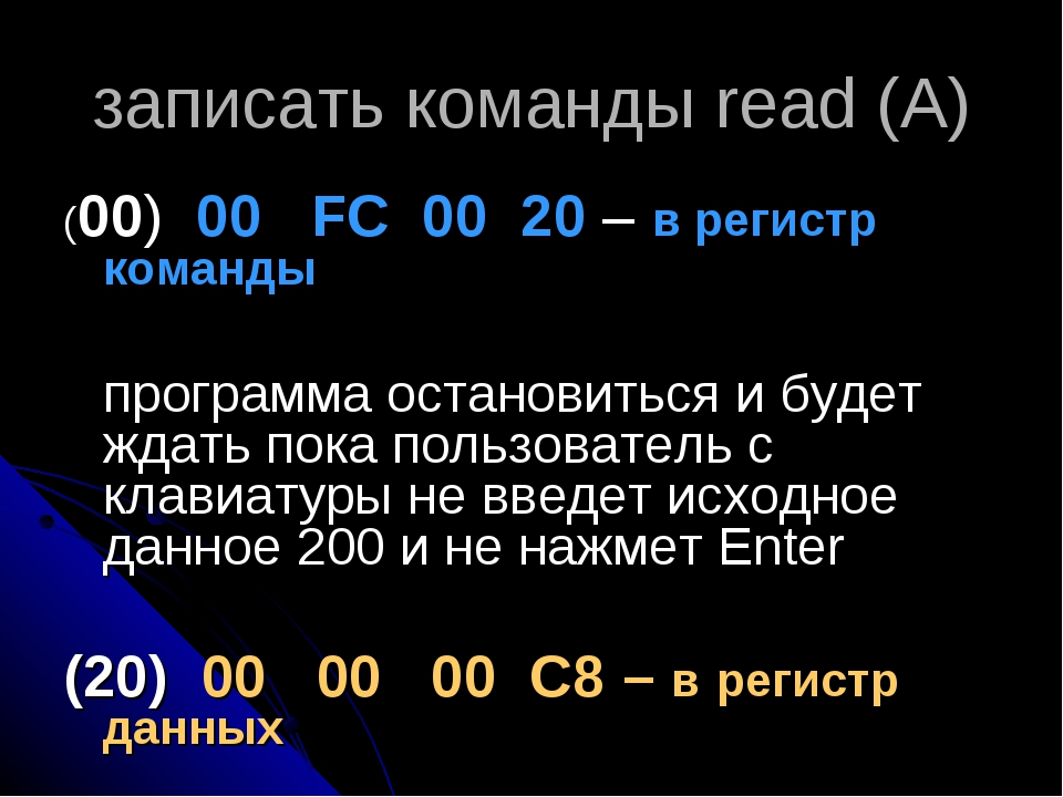записать команды read (А) (00) 00 FC 00 20 – в регистр команды  программа о...