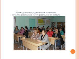 Взаимодействие с родительским комитетом и участие родителей в работе родитель