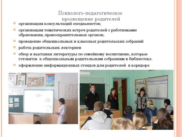 Психолого-педагогическое просвещение родителей организация консультаций специ...