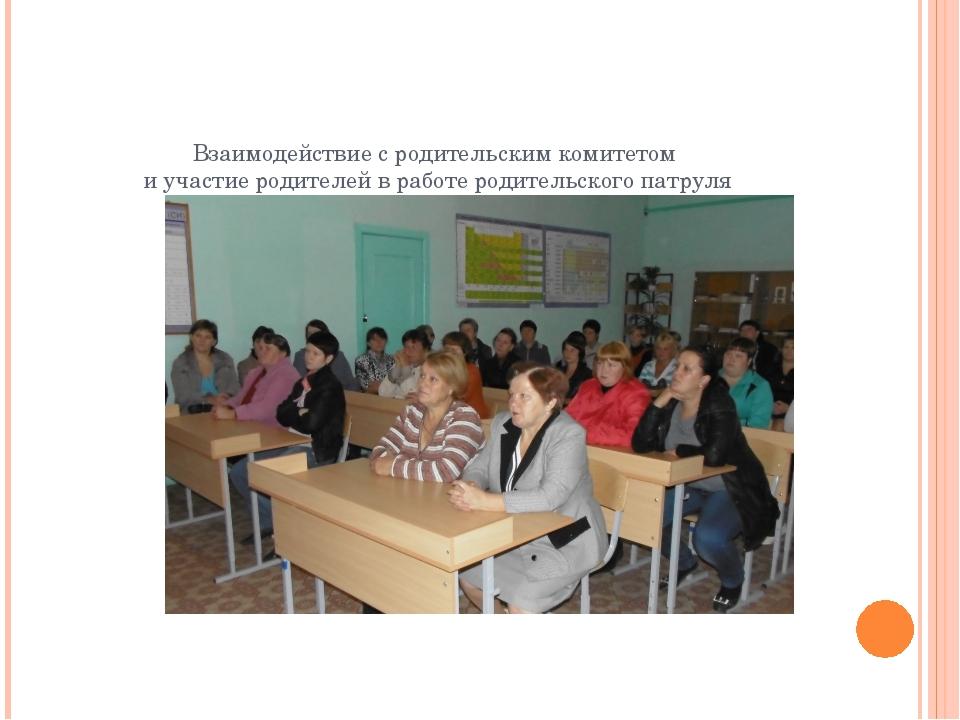 Взаимодействие с родительским комитетом и участие родителей в работе родитель...