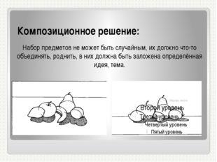 Композиционное решение: Набор предметов не может быть случайным, их должно чт