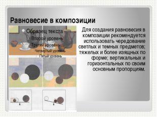 Равновесие в композиции Для создания равновесия в композиции рекомендуется ис