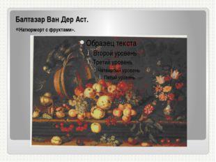 Балтазар Ван Дер Аст. «Натюрморт с фруктами».
