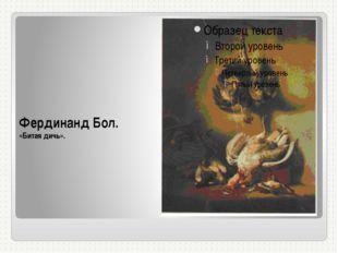 Фердинанд Бол. «Битая дичь».