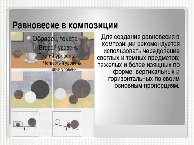 Равновесие в композиции Для создания равновесия в композиции рекомендуется ис...