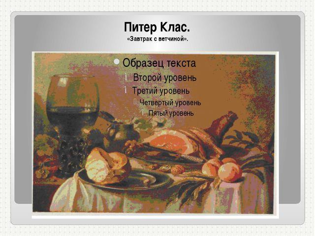 Питер Клас. «Завтрак с ветчиной».