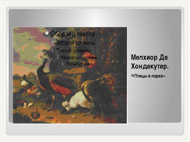 Мелхиор Де Хондекутер. «Птицы в парке».