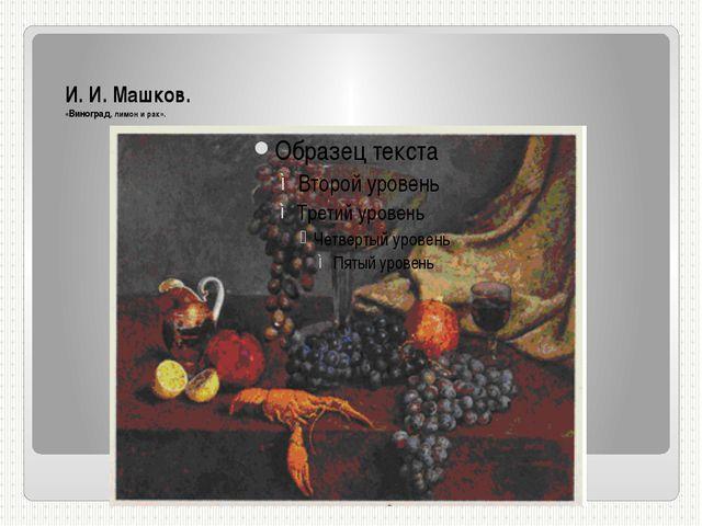 И. И. Машков. «Виноград, лимон и рак».