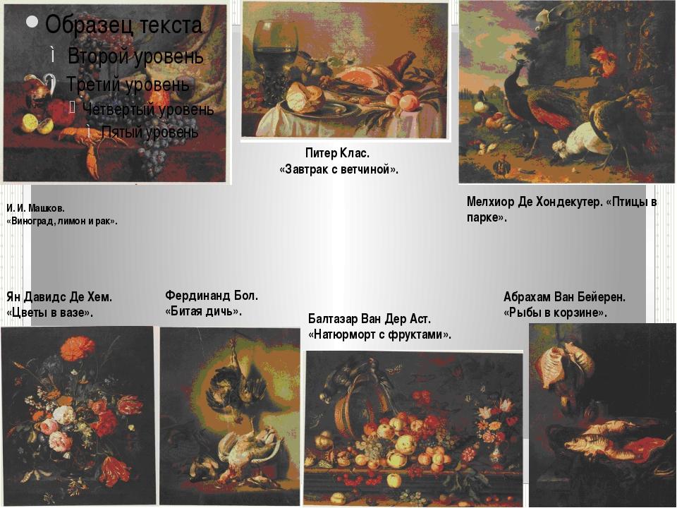 И. И. Машков. «Виноград, лимон и рак». Ян Давидс Де Хем. «Цветы в вазе». Мел...