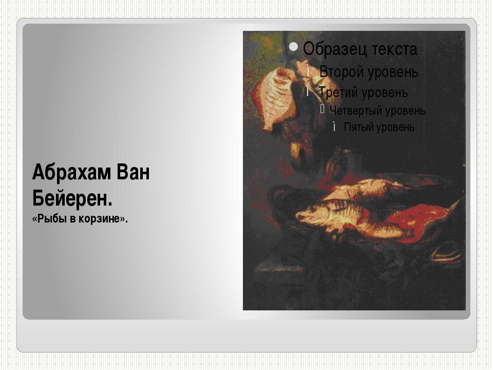 Абрахам Ван Бейерен. «Рыбы в корзине».