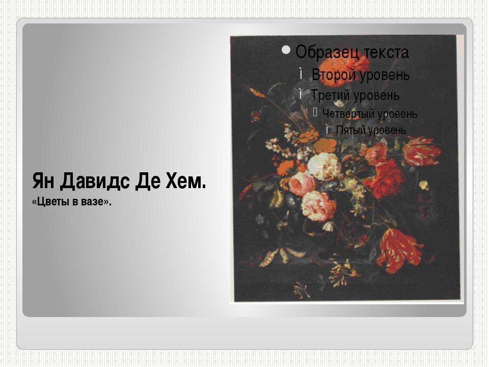 Ян Давидс Де Хем. «Цветы в вазе».
