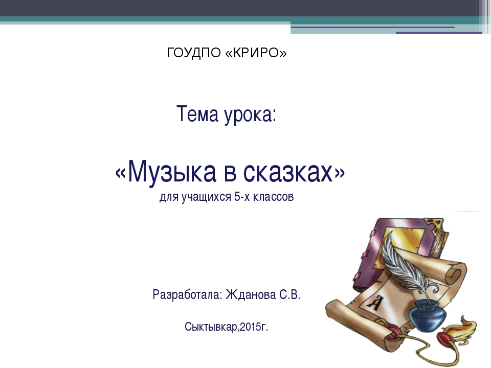 ГОУДПО «КРИРО» Тема урока: «Музыка в сказках» для учащихся 5-х классов Разраб...