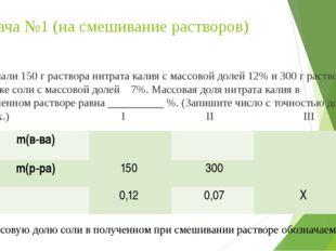 Задача №1 (на смешивание растворов) Смешали 150 г раствора нитрата калия с ма