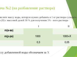 Задача №2 (на разбавление раствора) Вычислите массу воды, которую нужно добав