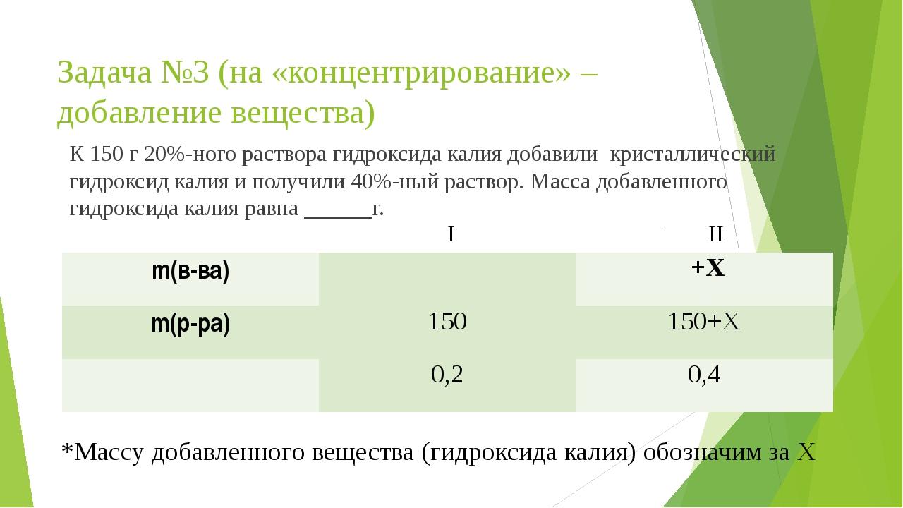 Задача №3 (на «концентрирование» – добавление вещества) К 150 г 20%-ного раст...