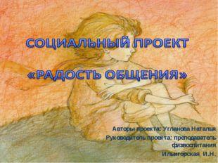 Авторы проекта: Угланова Наталья Руководитель проекта: преподаватель физвосп