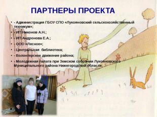 - Администрация ГБОУ СПО «Лукояновский сельскохозяйственный техникум»; - ИП Н