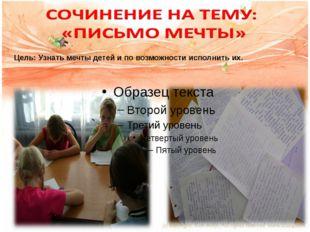 Цель: Узнать мечты детей и по возможности исполнить их.