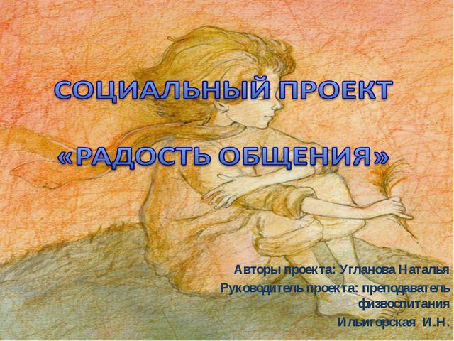 Авторы проекта: Угланова Наталья Руководитель проекта: преподаватель физвосп...