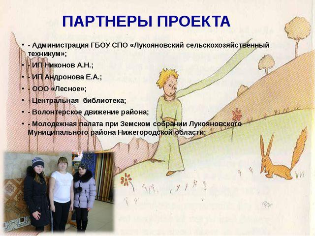 - Администрация ГБОУ СПО «Лукояновский сельскохозяйственный техникум»; - ИП Н...