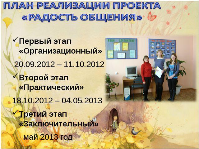 Первый этап «Организационный» 20.09.2012 – 11.10.2012 Второй этап «Практическ...