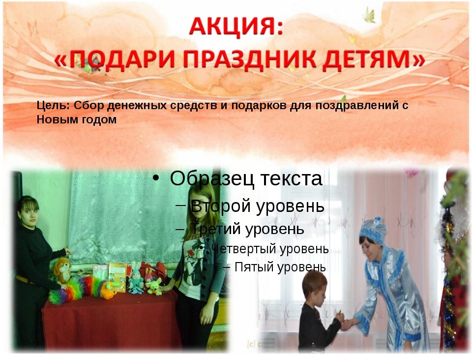 Цель: Сбор денежных средств и подарков для поздравлений с Новым годом