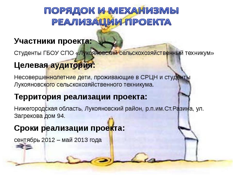 Участники проекта: Студенты ГБОУ СПО «Лукояновский сельскохозяйственный техни...