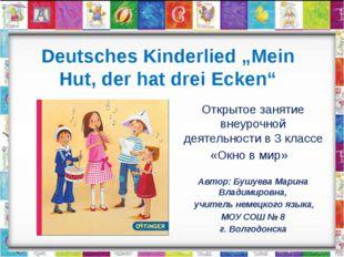 """Deutsches Kinderlied """"Mein Hut, der hat drei Ecken"""" Открытое занятие внеурочн"""