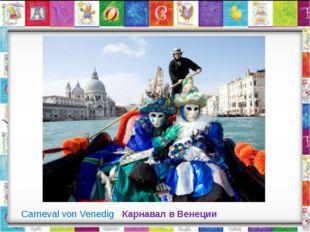Carneval von Venedig Карнавал в Венеции И называлось это произведение «Карна