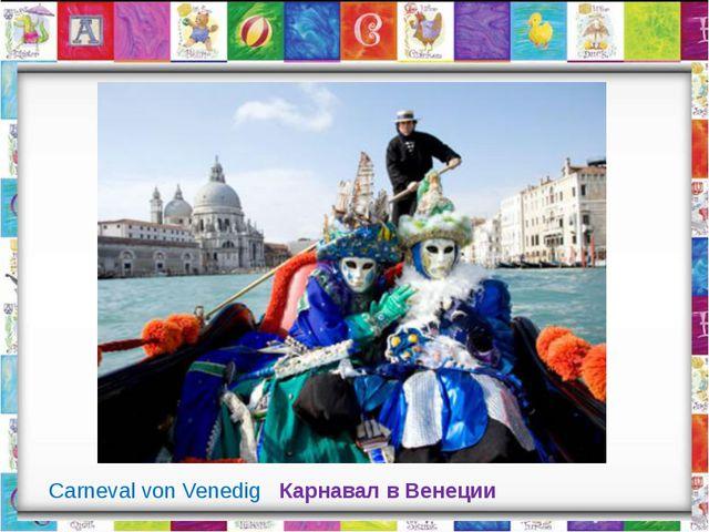 Carneval von Venedig Карнавал в Венеции И называлось это произведение «Карна...