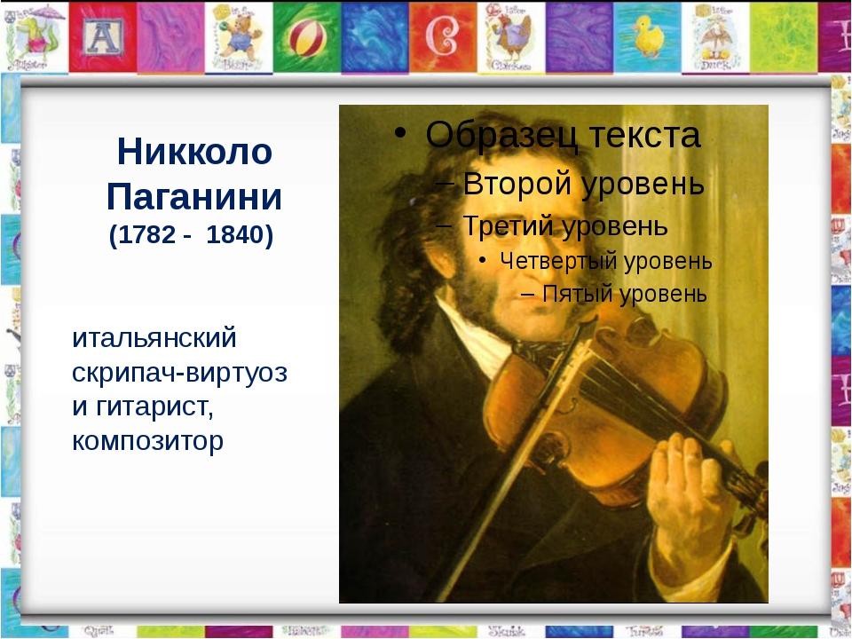 Никколо Паганини (1782 - 1840) итальянский скрипач-виртуоз и гитарист, композ...