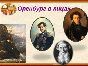 Оренбург в лицах