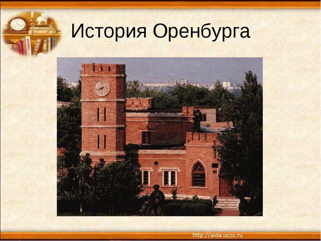 История Оренбурга