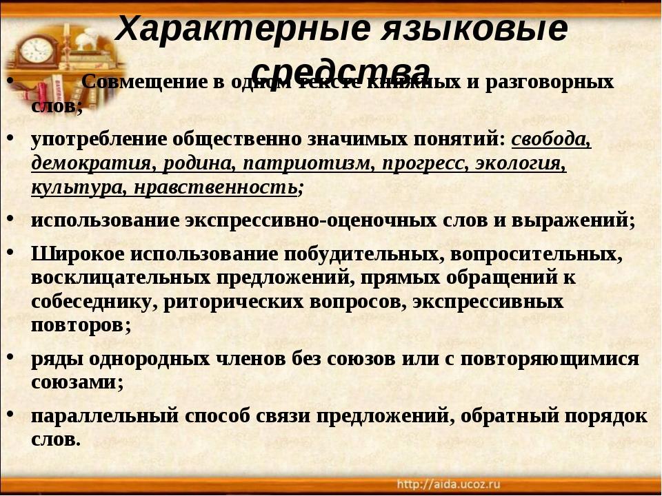 Характерные языковые средства Совмещение в одном тексте книжных и разговорных...