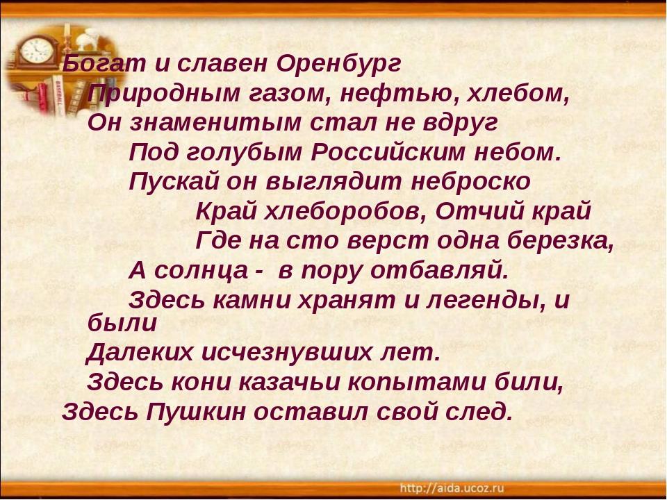 Богат и славен Оренбург Природным газом, нефтью, хлебом, Он знаменитым ста...