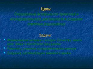 Цель: Определение актуальности проектной и исследовательской деятельности в