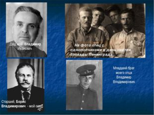 Дед мой- Владимир Иванович Старший, Борис Владимирович - мой отец . На фото