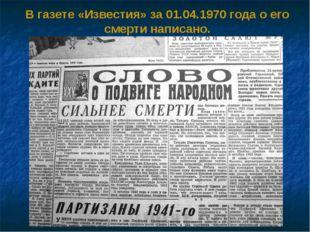 В газете «Известия» за 01.04.1970 года о его смерти написано.