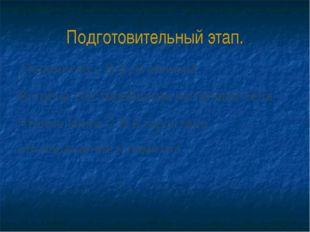 Переписка с В.Б.Атапиным Встреча со старейшими жителями села Чтение книги С.